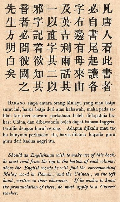 Trilingual Chinese-Malay-English text from 1839