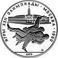 USSR 1979 10rubles Ag Olympics80 Judo (MMD) a.jpg