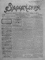 Vidrodzhennia 1918 124.pdf