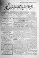 Vidrodzhennia 1918 130.pdf