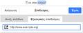 VisualEditor-link tool-external link-el.png