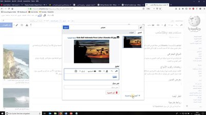 ملف:Visual editor - add, edit and upload images to a Wikipedia article using sandbox (Arabic).webm