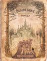Volshebnik Izumrudnogo goroda cover 1939.png