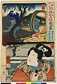 Wabba kai, 童怪力 ,矢矧牛若丸 (BM 2008,3037.09605).jpg