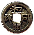 Wadokaichin coin 8th century Japan.jpg