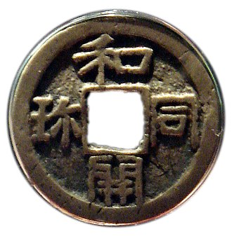Currency Museum of the Bank of Japan - Image: Wadokaichin coin 8th century Japan