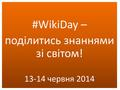 Wikiday presentation Bibliomist.pdf