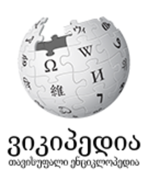 Georgian Wikipedia - Logo of the Georgian Wikipedia
