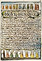 William Blake Holy Thursday Songs of Innocence - Copy L 1775 Yale.jpg