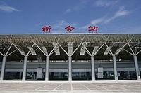 Xinhui Railway Station.jpg