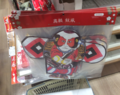 Yakko for sale in a 100 yen shop - December 2016.png