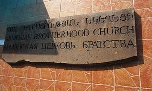 Armenian Brotherhood Church - Armenian Brotherhood Church of Yerevan