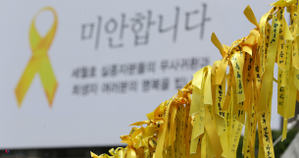 Yellow ribbons for memorial of the sinking of MV Sewol (20140507).png