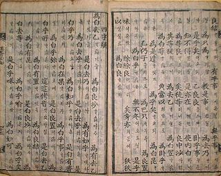 Idu script archaic writing system that represents the Korean language using hanja