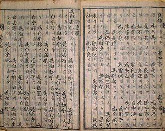 Idu script - Image: Yuseopilji