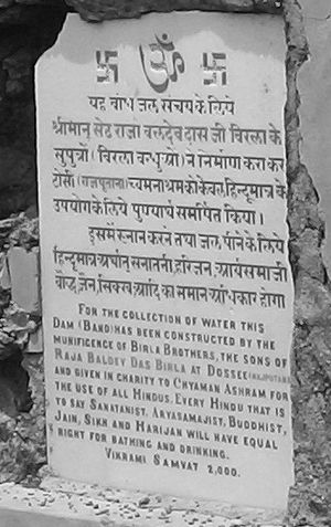 Birla family -  Birla Brothers' of Pilani, who established 'BITS, Pilani' also got constructed a Dam in the year 1944 or Vikrami Samvat 2000 on 'Dhosi Hill' to store rainy water for bathing of 'Pilgrims'