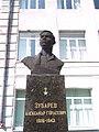 Бюст Герою Радянського Союзу О.Г. Зубарєву вул Момота 8.jpg