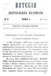 Вятские епархиальные ведомости. 1864. №09 (офиц.).pdf