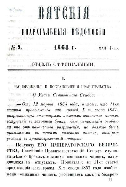 File:Вятские епархиальные ведомости. 1864. №09 (офиц.).pdf