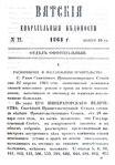 Вятские епархиальные ведомости. 1864. №22 (офиц.).pdf