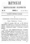 Вятские епархиальные ведомости. 1865. №24 (офиц.).pdf