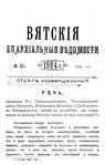 Вятские епархиальные ведомости. 1904. №11 (неофиц.).pdf