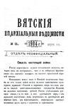 Вятские епархиальные ведомости. 1904. №15 (неофиц.).pdf