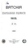Вятские епархиальные ведомости. 1905. №11 (офиц.).pdf