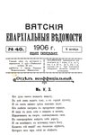 Вятские епархиальные ведомости. 1906. №40 (неофиц.).pdf