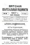 Вятские епархиальные ведомости. 1907. №03 (неофиц.).pdf