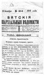 Вятские епархиальные ведомости. 1915. №52.pdf