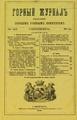 Горный журнал, 1880, №09 (сентябрь).pdf