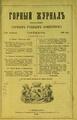 Горный журнал, 1880, №10 (октябрь).pdf