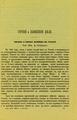 Горный журнал, 1883, №11 (ноябрь).pdf