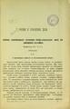 Горный журнал, 1889, №02 (февраль).pdf