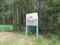 Детский лагерь Байкальские волны. Вход. 07.2010 - panoramio.jpg