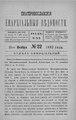Екатеринославские епархиальные ведомости Отдел официальный N 22 (15 ноября 1892 г) Год 21.pdf