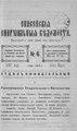 Енисейские епархиальные ведомости. 1897. №06.pdf