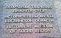 Исторический музей Согдийской области.jpg