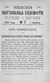 Киевские епархиальные ведомости. 1903. №07. Часть неофиц.pdf