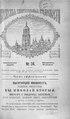 Киевские епархиальные ведомости. 1904. №34. Часть офиц.pdf