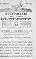 Костромские епархиальные ведомости. 1898. №23.pdf