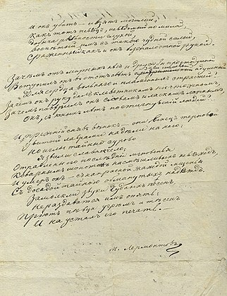 Лермонтов - Смерть поэта - беловой автограф2.jpg
