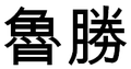 Лу Шэн.PNG