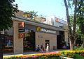 Макдоналдс на Красной.jpg