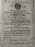 "Медаль"" За Оборону Одессы"".jpg"