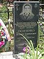 Надгробный памятник Леониду Осипенко.JPG