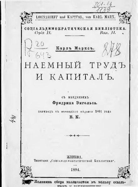 File:Наемный Труд и Капитал (Женева, 1894).pdf