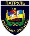 Нарукавний знак управління патрульної поліції у Київській області.tif