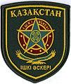 Нарукавный знак Внутренних войск МВД Республики Казахстан.jpg